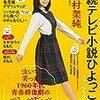 ひよっこ 感想&あらすじ 125話 ~NHK朝ドラ※ネタバレあり  8月28日(月)