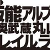 第5回 飯能アルプス~奥武蔵丸山トレイルラン2017にエントリー済