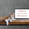 MacBook Pro 2020セットアップログ@2020.09.19