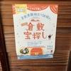 リアル宝探し 倉敷美観地区で謎解き 日本遺産倉敷宝探しやってみました♪