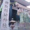 蔵前 揖取神社と未踏の鳥越神社