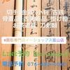 骨董、掛け軸、お茶道具、古美術品、刀剣類を富山市で売るならココ!