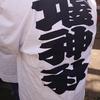平成31年 堰神社(せきじんじゃ) 初午祈願