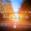 """【週末英語#95】""""Where there is a will, there is a way.""""「意志あるところに道は開ける」という英語のことわざ"""