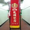 名馬レアグッズセリオークション 札幌競馬場