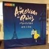 パリのアメリカ人を見納め!|2019年8月10日