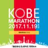 神戸マラソン2017のエントリーが開始!さっそく申し込みました。