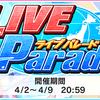 【デレステ】LIVE Parade『O-Ku-Ri-Mo-No Sunday!』開催