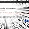 「10.12ウイルスが見つかりました!」と表示して「Advanced Mac Cleaner」のインストールを促す警告メッセージにご注意を!