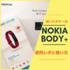fitbitに連携!NokiaのWi-Fiスケール「Body+」使用レポ