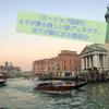 【ヨーロッパ旅#5】さすが最も美しい都ヴェネチア、全てが絵になる美しい街並み