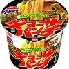 【スーパーカップ1.5倍】 ギョーザパンチラーメンを食べてみた!