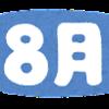 8月1日~15日の練習記録 スイム5回、筋トレ3回