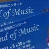 """本日は、""""Sound of Music"""" 堪能。"""