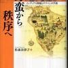 サラマンカ学派の政治理論--岩波『政治哲学』第一巻(3)