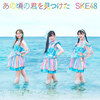 ☆【随時更新】9月1日発売 SKE48 28thシングル「あの頃の君を見つけた」収録内容(第3報)☆