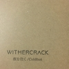 WITHERCRACK - 夜を往く/Coldfoot ※SOLD OUT