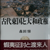 古代東国と大和政権