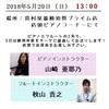 【5/20】インストラクターによる店頭演奏会のお知らせ