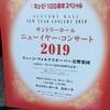 2019ニューイヤーコンサート三昧