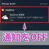 【Windows 10】OneDriveなどの通知を消す方法!【通知とアクション】
