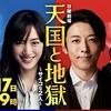 TBSドラマ「天国と地獄〜サイコな2人〜」が異様におもしろい件について!〜役者の演技力と,脚本の巧みさと…〜