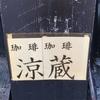 蔵を改装したお洒落でモダンなカフェ「涼蔵(すずくら)」