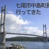 【作例】RX100m6で撮る!海と橋はズーミングで簡単フレーミングin中島町長浦