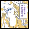 漫画家アシスタント回顧録~妙なテンションの遊び~