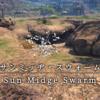 【FF14】 モンスター図鑑 No.163「サンミッヂ・スウォーム(Sun Midge Swarm)」
