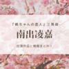 『姉ちゃんの恋人』三男役は誰?超エリート子役【南出凌嘉】を調査!