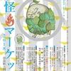 学んで楽しむ妖怪づくしの二日間【妖怪マーケット  in 奈良県立図書情報館】(奈良市)