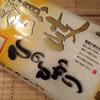 【ふるさと納税】香川県三木町から「讃岐米ひのひかり10kg×2」が到着♪