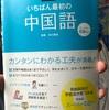 第一弾・中国語!!語学の中でも美しいと言われる発音の1つ!!2つの学習法で中国語をマスターしよう!