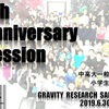 Anniversary Session開催します!