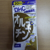 肝臓体臭を消すためにオルニチンサプリDHCをタイミングを決めて飲んでみた!