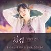 선우정아-꽃이 피는 걸 막을 순 없어요/和訳(ザキング永遠の君主OST)日本語訳/歌詞