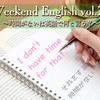 【週末英語#74】忙しくて「時間がない」時は英語で何と言う?
