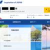 【ANAカード】全日空のマイルが6万マイル貯まりました。マイルのコツと活用法。SKYコインに交換すると1.6倍の9万6千円分、来年GWは沖縄に行きます!【ほぼ陸マイル】