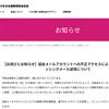 2025年「大阪・関西万博」日本国際博覧会協会不正アクセス、フィッシングメール被害