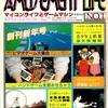【1983年】【1月】アミューズメントライフ 1983.No.1 創刊号