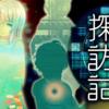 【異界探訪記】ノベルゲームの感想レビュー!解説動画あり!!