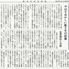 経済同好会新聞 第261号 「意図的か 経済政策の失敗」