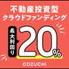 COZUCHIの紹介
