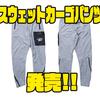 【O.S.P×バスマニア】洗練されたスリムデザイン「スウェットカーゴパンツ」発売!