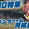 【POG特集】ノーザンファームの育成厩舎を見てみよう(A-1,S-1,木村厩舎)