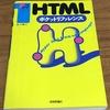 久々のHTMLで昔を思い出す