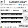 週末ログ | #技書博 2にて頒布するargparseを使ってPythonでコマンドラインツールを作る本を書き進めていました