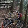 折りたたみ自転車FLYWAY、タイヤ:タイオガCOMP3で山を散策