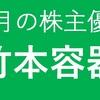 12月の株主優待銘柄 竹本容器